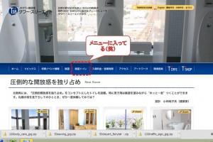 スクリーンショット(眺望トイレ)