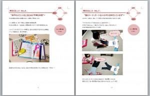 両立のヒント集編集中2