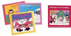 クリスマスのえほん(佐々木マキ)