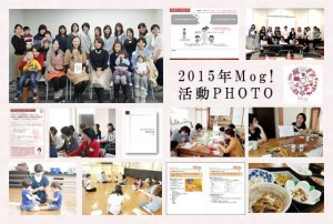 2015年Mog!活動PHOTO