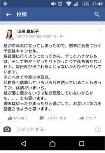 Screenshot_2016-05-12-21-48-34